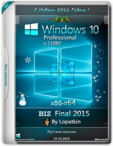 Microsoft Windows 10 Pro 11082 x86-x64 RU BIZ by Lopatkin (2015) RUS