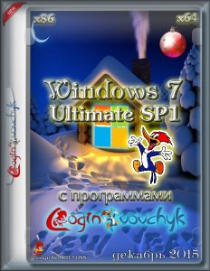 Windows 7 Ultimate SP1 Loginvovchyk с программами (x86x64) (Rus) [28/12/2015]