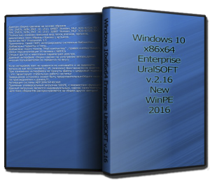 Windows 10 (x86x64) Enterprise UralSOFT v.2.16 (2016) RUS