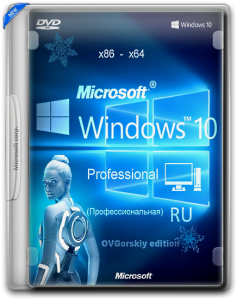 Microsoft® Windows® 10 Professional 1511 by OVGorskiy® (x86/x64) [Rus] (01.2016) 2DVD