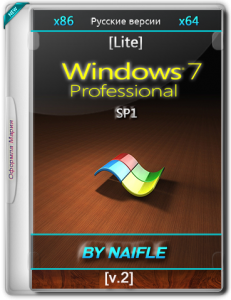 Windows 7 Pro SP1 Lite by naifle v.2 [RU] (x86/x64) (2016)