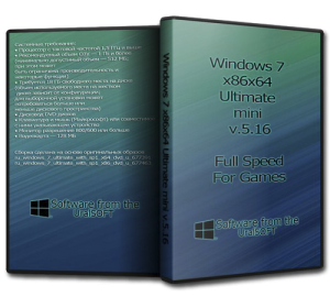 Windows 7 Ultimate mini v.5.16 UralSOFT (x86x64) [Ru] (2016)