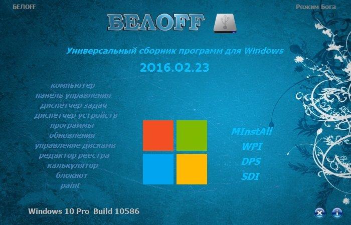 Сборник Программ 2015 V11