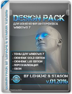 Design Pack By Leha342 & Stason v.01.2016 [Ru]