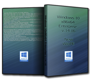 Windows 10 Enterprise v.14.16 by UralSOFT (x86x64) [Ru] (2016)