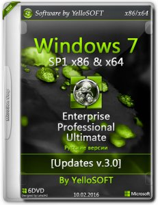 Windows 7 SP1 Updates V.3.0 by YelloSOFT (x86-x64) [Ru] (2016)