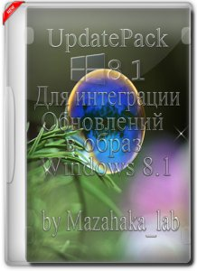 UpdatePack 8.1 ��� ���������� ���������� � ����� Windows 8.1 (x8664) 0.5.2 by Mazahaka_lab (08.02.16) [Ru]