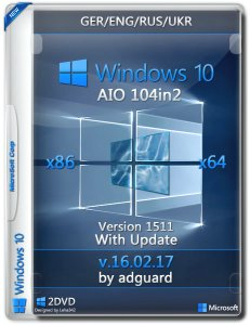Windows 10, Version 1511 with Update AIO 104in2 adguard (x86/x64) (Ger/Eng/Rus/Ukr) [v16.02.17]