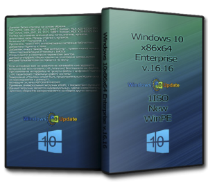 Windows 10 Enterprise UralSOFT v.16.16 (x86x64) [Ru] (2016)