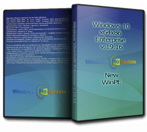 Windows 10 Enterprise by UralSOFT v.19.16 (x86-x64) (2016) [Rus]