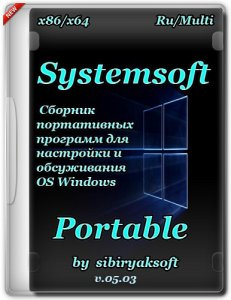 Systemsoft Portable by sibiryaksoft v 05.03 [x86/x64] (2016) [Rus/Multi]