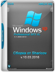 Windows XP Professional SP3 VL by Sharicov (x86) (2016) [Rus]
