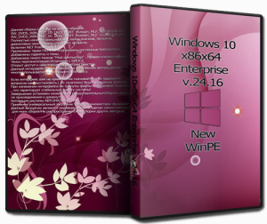 Windows 10 Enterprise v.24.16 UralSOFT (x86x64) [Ru] (2016)