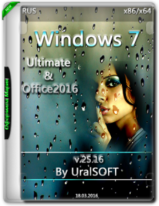 Windows 7 Ultimate & Office2016 by UralSOFT v.25.16 (x86-x64) (2016) [Rus]