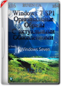 Windows 7 with SP1 with Last Updates (x86-x64) [ENGRUUA] [2016]