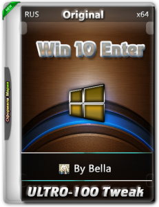 Win 10 Enter February Original (ULTRO-100 Tweak) by Bella and Mariya (x64) [RU] (2016)
