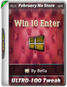 Win 10 Enter February No Store (ULTRO-100 Tweak) by Bella and Mariya (x64) [RU] (2016)