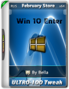 Win 10 Enter February Store (ULTRO-100 Tweak) by Bella and Mariya (x64) [RU] (2016)