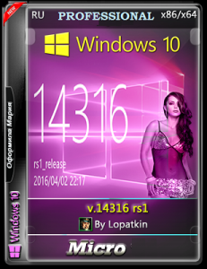 Microsoft Windows 10 Pro 14316 rs1 x86-x64 RU Micro by Lopatkin (2016) RUS