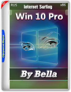Windows 10 Pro (Internet Surfing) by Bella and Mariya (x86) (2016) [Rus]