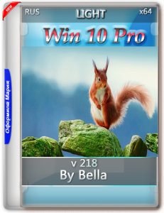Windows 10 Pro.v 218 (LIGHT) by Bella and Mariya (x64) (2016) [Rus]