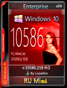 Microsoft Windows 10 Enterprise 10586.218 th2 x64 RU Mini by Lopatkin (2016) RUS