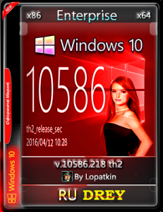 Microsoft Windows 10 Enterprise 10586.218 th2 x86-x64 RU Drey by Lopatkin (2016) RUS