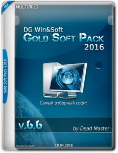DG Win&Soft Gold Soft Pack 2016 v6.6 [Multi/Ru]