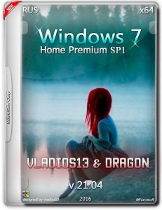 Windows 7 SP1 Home Premium by vladios13 & dragon v.21.04 (x64) [Ru] (2016)