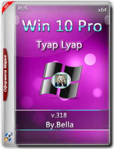 Win 10 Pro.V.318 (Tyap Lyap)(x64) by Bella and Mariya (2016) [RUS].