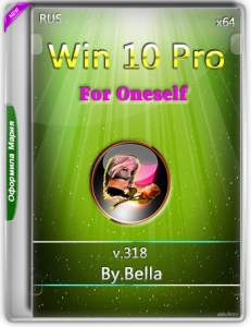 Win 10 Pro.V.318 (For Oneself)(x64) by Bella and Mariya (2016) [RUS].