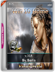 Win 10 Home.V.318 (Vinaigrette)(x64) by Bella and Mariya (2016) [RUS].