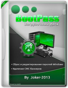 BootPass 4.1.5 Full (12.06.2016) [Ru]