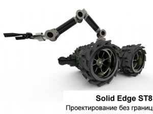 Siemens Solid Edge ST8 108.00.00.091 [Multi/Ru]