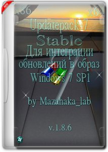 UpdatePack 7 ��� ���������� ���������� � ����� Windows 7 SP1 (x8664) v. 1.8.6 Stable [Ru]