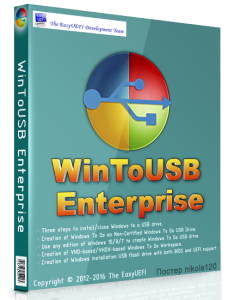 WinToUSB Enterprise 3.2 [2016,Multi/Ru]