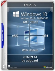Windows 10 Version 1511 with Update [10586.589] x86/x64 AIO [28in2] adguard v16.09.14 (2016)