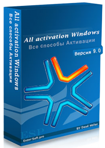 All activation Windows (7-8-10) v9.0 DC 14.09.2016