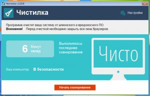 Чистилка 2.16.956 Portable / ~rus~