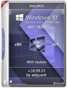 Windows 10 Version 1511 with Update [10586.596] (x86-x64) AIO [28in2] adguard (v16.09.23)