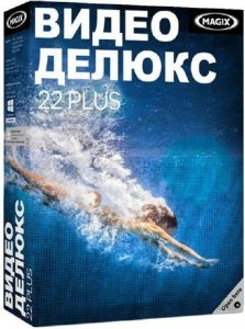 MAGIX Video Deluxe 22 Plus 15.0.0.102 + Full content / rus