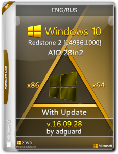 Windows 10 Redstone 2 [14936.1000] (x86x64) AIO [28in2] adguard (v16.09.28) [Eng/Rus]