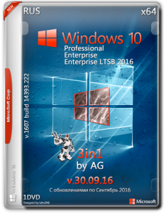 Windows 10 3in1 by AG 30.09.16 (x64) (2016) [Rus]