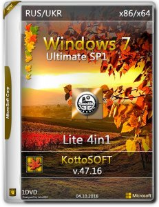 Windows 7 SP1 Ultimate Lite / v.47.16 / by KottoSOFT