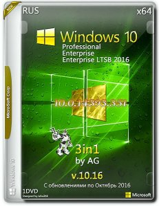 Windows 10 3in1 / x64 / by AG 14.10.16 / ~rus~