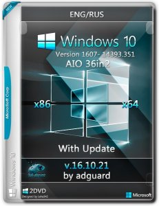 Windows 10 Version 1607 with Update [14393.351] AIO [36in2] adguard (v16.10.19) 14393.351 /v16.10.19 / ~rus-eng~