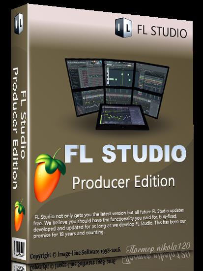 fl studio 12.4 1 скачать