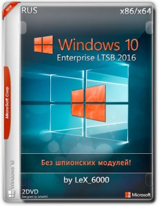 Windows 10 Enterprise LTSB / v1607 / by LeX_6000 / 02.11.2016 / ~rus~