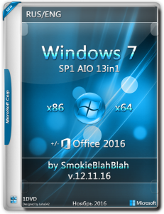 Windows 7 SP1 / 13in1 +/- Office 2016 / by SmokieBlahBlah / 12.11.16 / ~rus-eng~