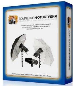 Домашняя Фотостудия 10.0 RePack by KaktusTV